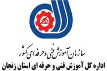 99دوره آموزش فنی برای معتادان بهبود یافته زنجان ارایه شد