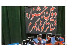 دومین جشنواره تئاتر گهرم در جهرم برگزار شد