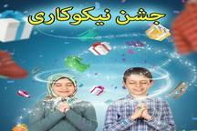 مردم کردستان 20 میلیارد ریال در جشن نیکوکاری کمک کردند
