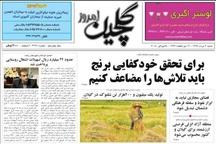 صفحه اول روزنامههای گیلان 6 مرداد