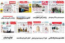 صفحه اول روزنامه های اصفهان - چهارشنبه 14 آذر 97