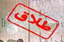 2 هزار و 806  واقعه طلاق در لرستان ثبت شد