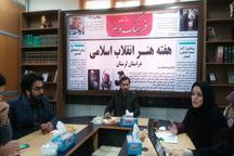 هنر انقلاب اسلامی محدود به دوران پس از انقلاب نیست