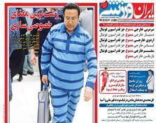 روزنامههای ورزشی 1 خرداد 1398