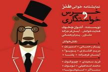 نمایشنامه خوانی طنز خرس و خواستگاری در ارومیه اجرا می شود