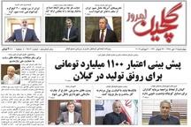 صفحه اول روزنامه های گیلان ۱۲ تیر ماه ۹۸