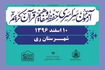 رقابت 2500 نفر در آزمون حفظ و مفاهیم قرآن کریم شهرستان ری