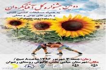 دومین جشنواره گل آفتابگردان در میامی برگزار می شود