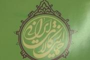 10 عنوان کتاب مرتبط با شعار سال در البرز تدوین شد
