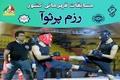 مسابقات رزم پرثوآ قهرمانی کشور به میزبانی گلستان برگزار میشود