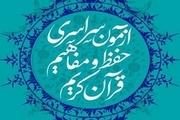 ثبت نام یکهزارو 956 نفردر آزمون سراسری حفظ ومفاهیم قرآن کریم درگیلان