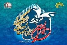 همایش ملی مواجهه با آسیبهای اجتماعی از دیدگاه اسلام برگزار میشود