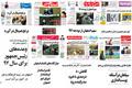 صفحه اول روزنامه های امروز استان اصفهان - دوشنبه 20 آذر