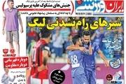 روزنامههای ورزشی 18 فروردین1397