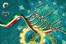 30 آبان آخرین مهلت ارسال آثار به جشنواره «کالای ایرانی، گامی به سوی بالندگی» در قم
