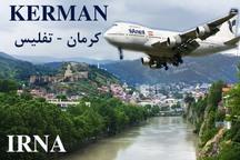 پرواز مستقیم کرمان به تفلیس راه اندازی شد