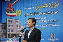 نوزدهمین جشنواره خیرین مدرسه ساز کردستان برگزار شد