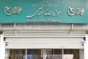 موزه رضا عباسی جایگاه برتر کشور را کسب کرد