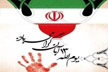 13 آبان نماد همدلی و همبستگی ملت ایران در مقابله با استکبار است