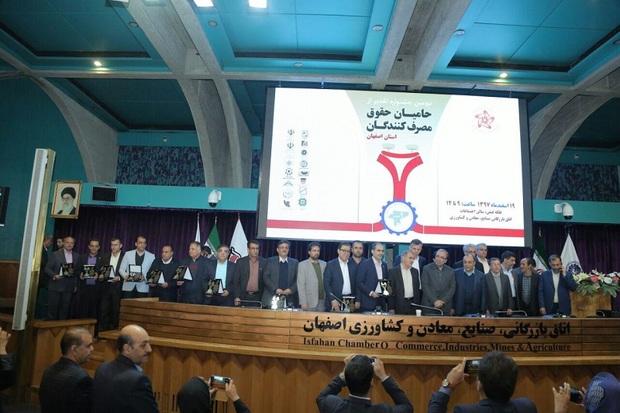 شرکت های حامی حقوق مصرف کننده در اصفهان معرفی شدند