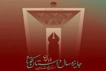 نخستین دوره جایزه داستان کوتاه استان قزوین برگزار می شود