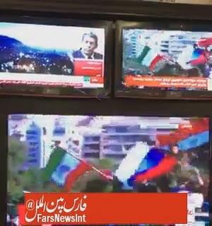 برافراشته شدن پرچم های سوریه، روسیه و ایران توسط مردم سوریه