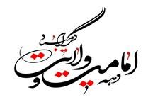 برگزاری شب شعر و نمایشگاه کتاب وعکس دهه ولایت در بندرگز و مینودشت
