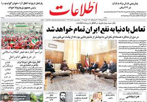 گزیده روزنامه های 13 بهمن 1397