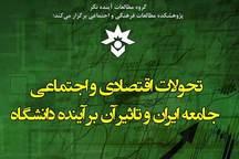 نشست «تحولات اقتصادی و اجتماعی جامعه ایران و تاثیر آن بر آینده دانشگاه» فردا برگزار می شود