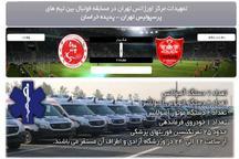 استقرار 12 تیم درمانی اورژانس در ورزشگاه آزادی تهران
