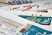 عناوین روزنامه های خراسان رضوی در 28 فروردین