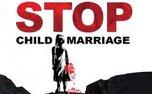«ازدواج کودکان و روز جهانی زن »