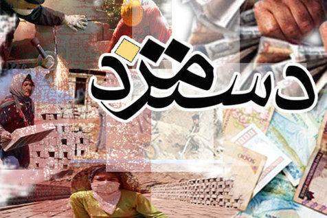 درآمد ثروتمندترینها ۱۰ برابر درآمد فقیرترینها در ایران