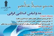 فراخوان جشنواره مد و لباس ایرانی در گیلان اعلام شد