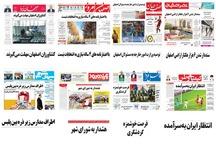 صفحه اول روزنامه های امروز استان اصفهان - شنبه 2 تیر97