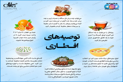توصیه های غذایی برای وعده افطار