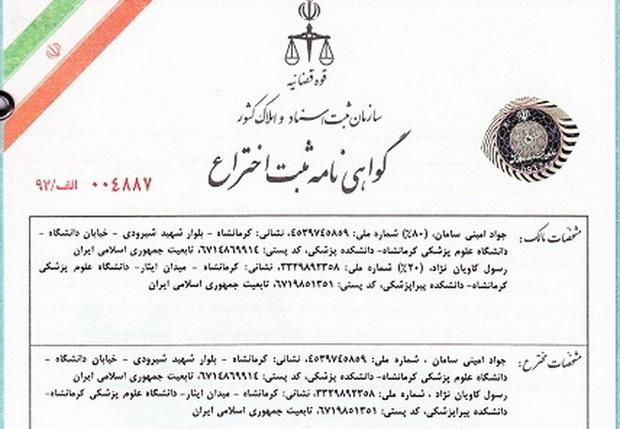 ماسک احیا تنفسی در دانشگاه علوم پزشکی کرمانشاه اختراع شد