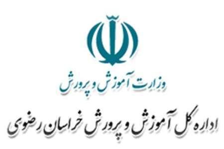 بازنشستگی 5200 معلم در خراسان رضوی و تمهید جایگزین