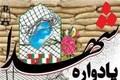 چهارمین یادواره 84 شهید روستای 'شیخ شبان' برگزار شد