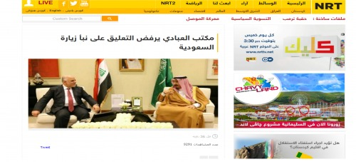 ادعای شبکه ان آر تی: العبادی برای گفتگو درباره رابطه با ایران به عربستان می رود