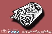 گزیده روزنامه های 6 شهریور 1398
