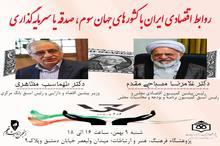 نشست «روابط اقتصادی ایران با جهان سوم، صدقه یا سرمایه گذاری» برگزار میشود
