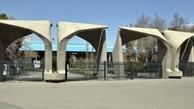 توجیه دانشگاه تهران برای دانشجویان مناطق سیل زده برای غیبت در کلاس