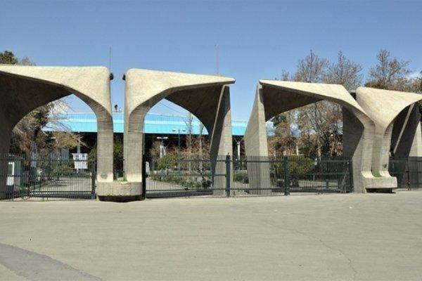 روایتی از شکایت عجیب دانشگاه تهران از یک سایت خبری
