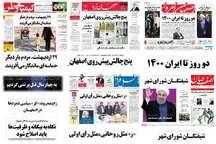 صفحه اول روزنامه های امروز استان اصفهان- چهارشنبه 27 اردیبهشت