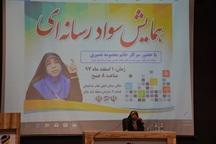 کارگاه آموزشی سواد رسانه ای در منطقه آزاد ماکو برگزار شد