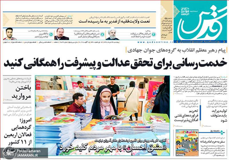 گزیده روزنامه های 24 مرداد 1398
