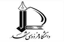 اطلاعیه پذیرش دکتری بدون آزمون در دانشگاه فردوسی مشهد منتشر شد