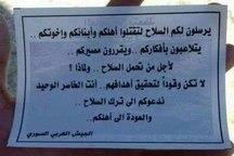 سرکرده سعودی جبههالنصره در درعا کشته شد / انهدام مواضع داعش در رقه با توپولوف95MS+ تصاویر