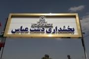 دشت عباسی ها از دولت عیدی گرفتند